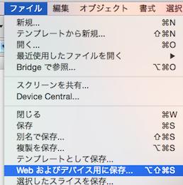 スクリーンショット 2015-08-07 14.36.42.png